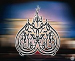 BẢN CHẤT ĐỐI NỘI VÀ ĐỐI NGOẠI TRONG ISLAM (Phần 1)