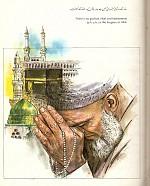 LÀM THẾ NÀO ĐỂ TRỞ THÀNH NGƯỜI MUSLIM ĐÍCH THỰC