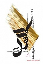 MUHAMMAD IBN ABDUL-WAHHAB LÀ AI?