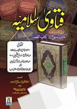 AL-EHSAN (HOÀN MỸ, TỐT ĐẸP) (Phần 1)