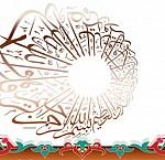 SỰ THẬT VỀ TÔN GIÁO ISLAM