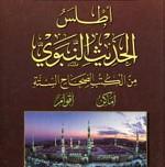 HỎI ĐÁP GIÁO LÝ: AL - HADITH ?