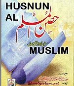 HUSNUN AL-MUSLIM