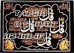 SỰ DIỂN GIẢI (TAFSIR) BA SURAH CUỐI CÙNG CỦA THIÊN KINH QUR'AN (CHƯƠNG 112-113-114)