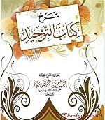 ĐỘC THẦN HỌC TRONG ISLAM - KITAB AL TAWHID