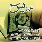 SỰ DIỄN GIẢI (TAFSIR) SURAH 36 - YASIN