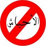 """11. NHÓM LẦM LẠC """"AL-AHBASH"""""""