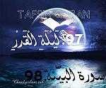 SỰ DIỂN GIẢI (TAFSIR QUR'AN) HAI SURAH 97 - AL QADR VÀ 98 - AL BAYYINAH