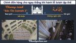 """VIDEO CLIPS BẢO TỒN SUNNAH 3 - """"CHỈNH ĐỐN HÀNG CHO NGAY THẲNG KHI HÀNH LỄ SOLAH TẬP THỂ"""""""