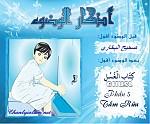 SAHIH AL BUKHARY - PHẦN 5: TẮM RỬA - GHUSH