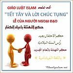 GIÁO LUẬT ISLAM NÓI VỀ TẾT TÂY VÀ LỜI CHÚC TỤNG LỄ CỦA NGƯỜI NGOẠI ĐẠO