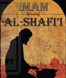 IMAM AS SHAFI'Y?